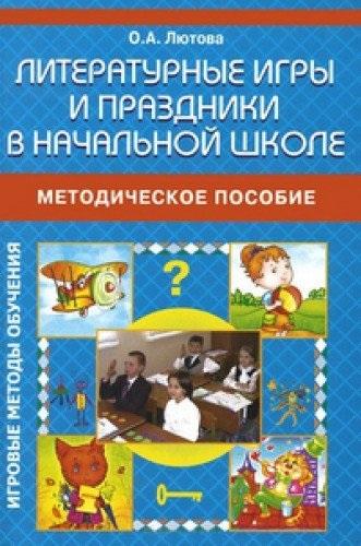 Литературные игры и праздники в нач. школе Метод. пос.