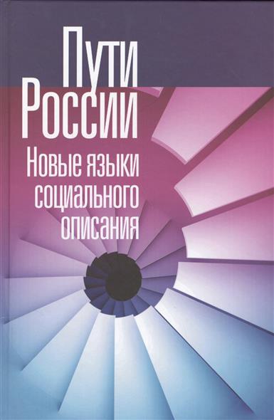 Пути России. Новые языки социального описания