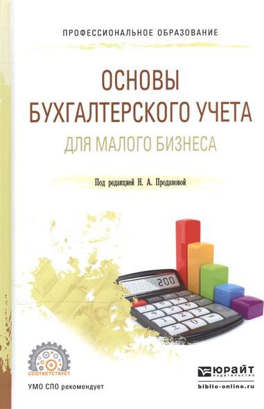 Основы бухгалтерского учета для малого бизнеса. Учебное пособие для СПО