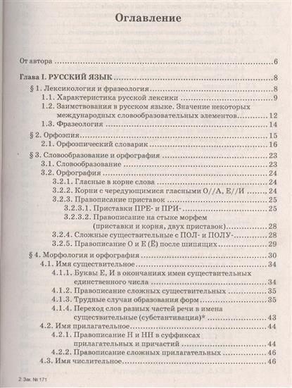 ответы на тесты русский язык подготовка е егэ сенина 2011