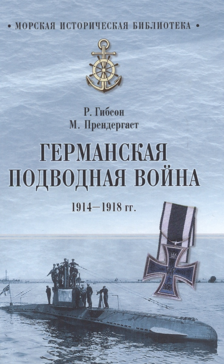 Гибсон Р. Германская подводная война 1914-1918 гг