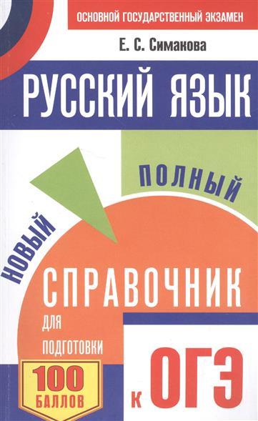 Симакова Е. Русский язык. Новый полный справочник для подготовки к ОГЭ ISBN: 9785171036393