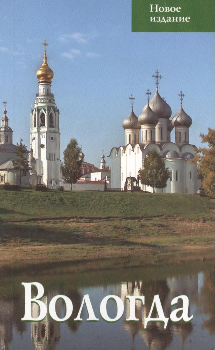 Касьяненко Т. Вологда. Путеводитель ISBN: 9785905904400
