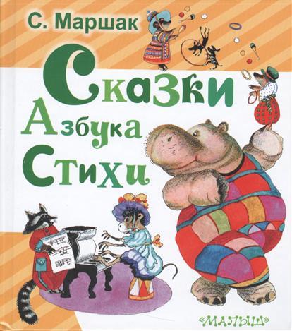Маршак С. Сказки. Азбука. Стихи ISBN: 9785170981366 с маршак вакса клякса стихи и сказки