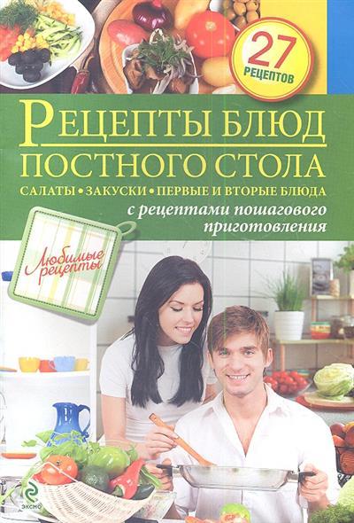 Рецепты постного стола. Салаты, закуски, первые и вторые блюда с рецептами пошагового приготовления