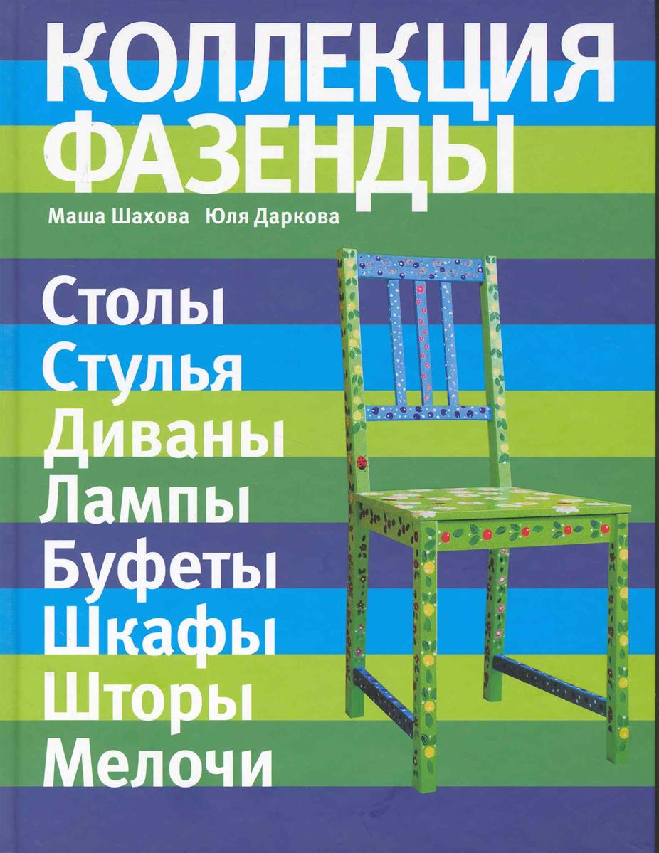 Шахова М., Даркова Ю. Коллекция Фазенды Столы стулья диваны... ISBN: 9785699393947