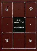 Толстой Л. Толстой Воскресение воскресение бога воплощенного