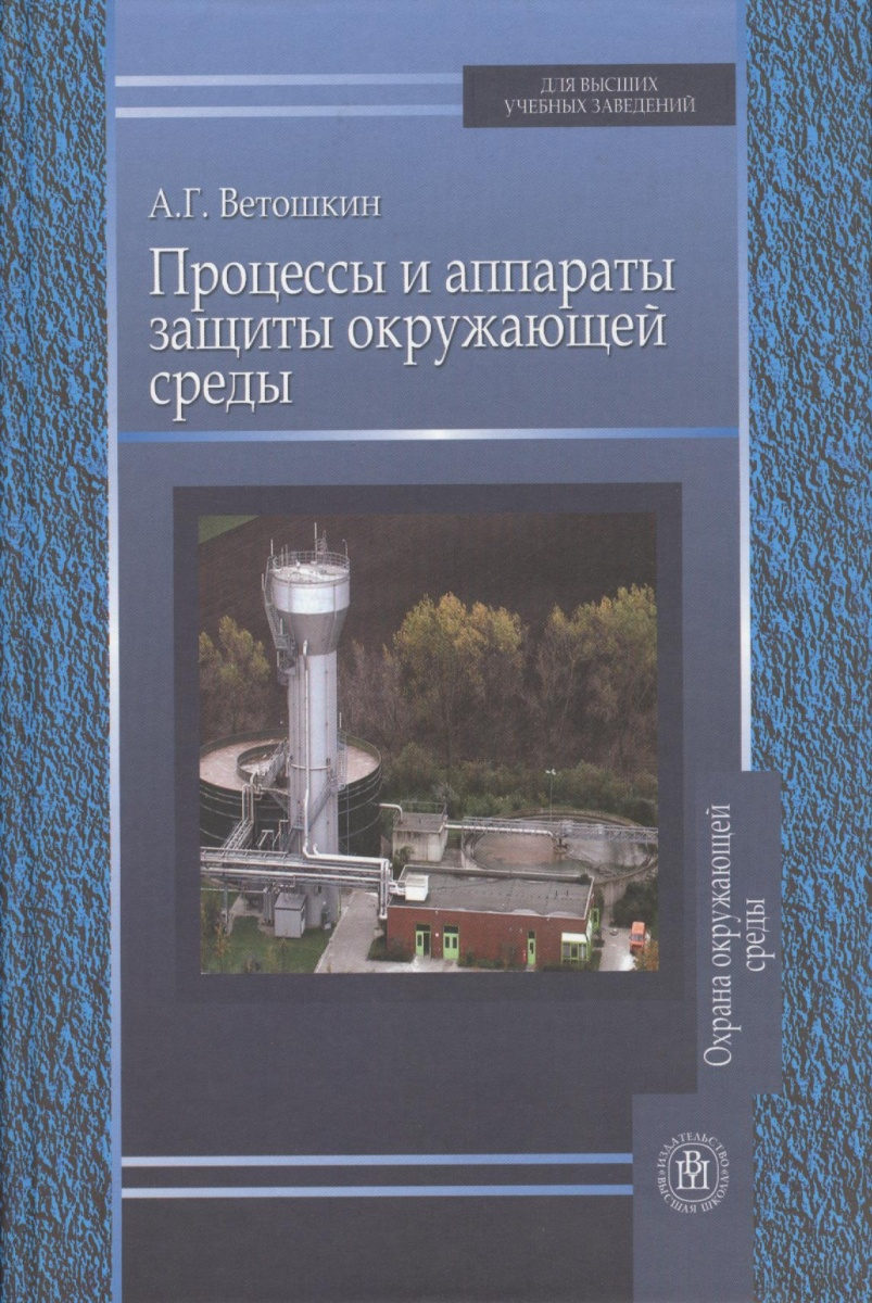 Ветошкин А. Процессы и аппараты защиты окружающей среды