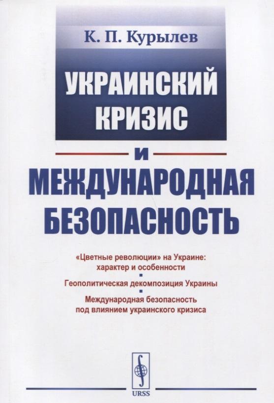 Курылев К. Украинский кризис и международная безопасность