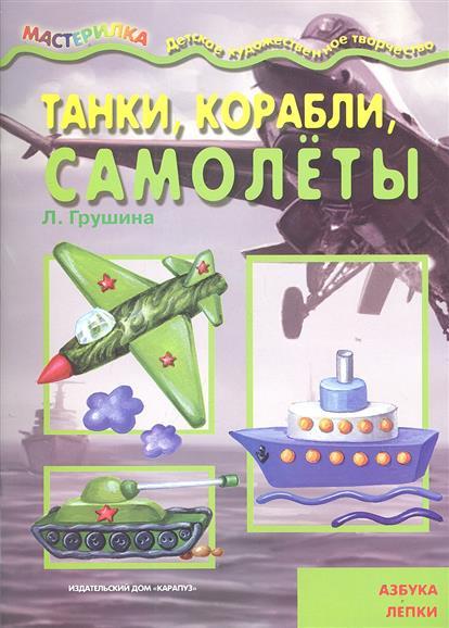 Танки, корабли, самолеты