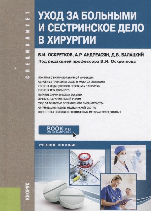 Уход за больными и сестринское дело в хирургии. Учебное пособие