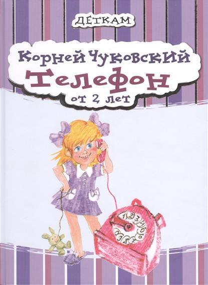 Чуковский К. Телефон. От 2 лет телефон