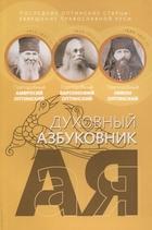 Последние оптинские старцы: завещание православной Руси