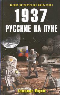 1937 Русские на Луне