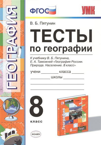 Тесты по геграфии. 8 класс. К учебнику В. Б. Пятунина, Е. А. Таможней