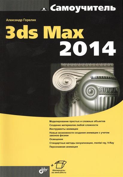 Горелик А. Самоучитель 3ds Max 2014 стиренко а 3ds max 2009 2011 самоучитель
