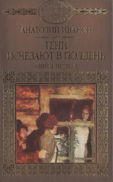 Тени исчезают в полдень. Книга первая. Главы 1-21