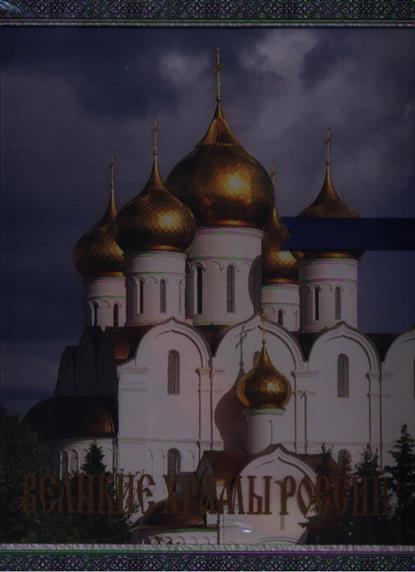 Великие храмы России великие имена россии