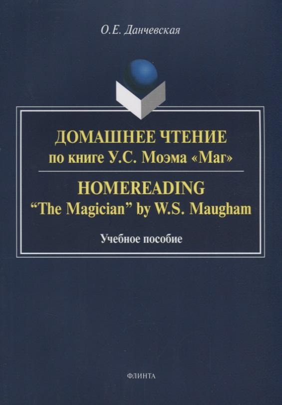 Домашнее чтение по книге У.С. Моэма «Маг» / Homereading