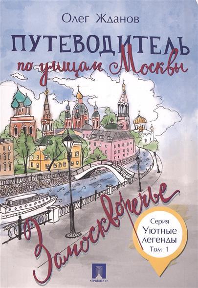 Путеводитель по улицам Москвы. Замоскворечье. Том 1
