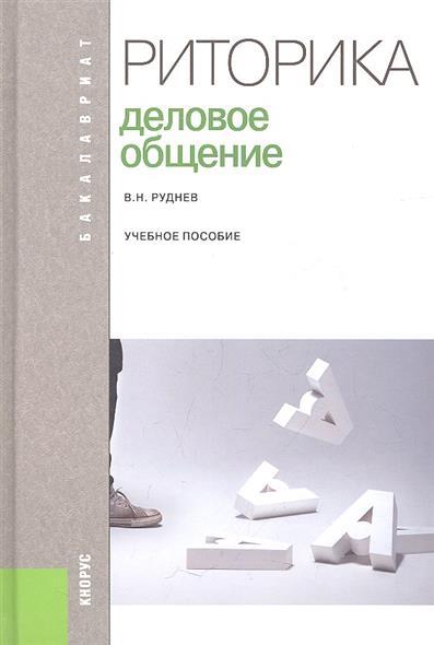 Руднев В. Риторика. Деловое общение. Учебное пособие