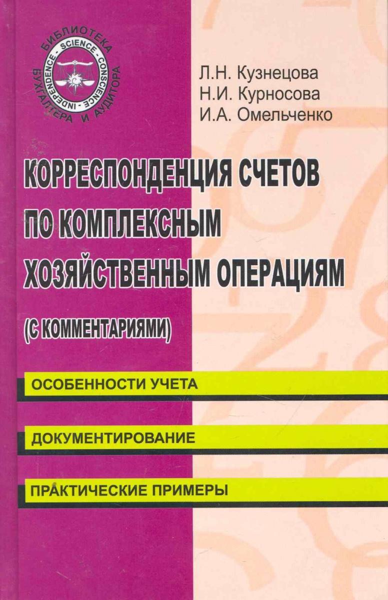 Корреспонденция счетов по комплексным хозяйст. операциям