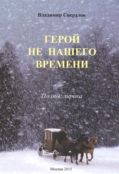 Свердлов В. Герой не нашего времени. Поэмы, лирика