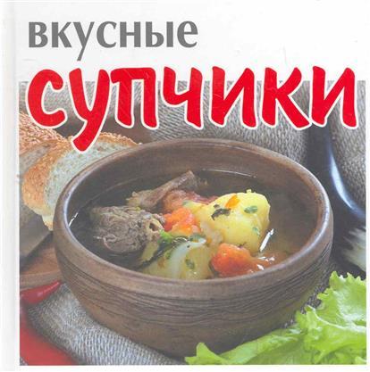 Руфанова Е. (сост) Вкусные супчики руфанова е сост фаршированные овощи
