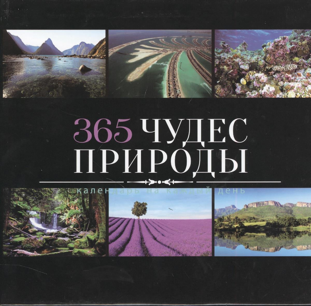 Усольцева О. (ред.) Календарь. 365 чудес природы ISBN: 9785699632954