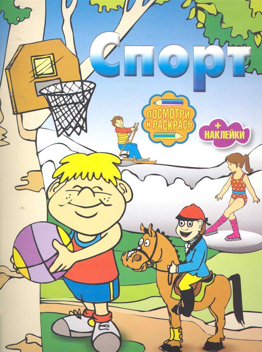 Фото - Р Спорт Книжка с наклейками боди детский luvable friends 60325 f бирюзовый р 55 61