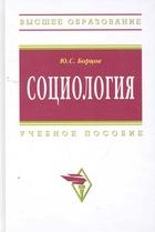 Социология Учеб. пос.