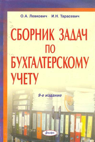 Сборник задач по бухгалтерскому учету Учеб. пос.