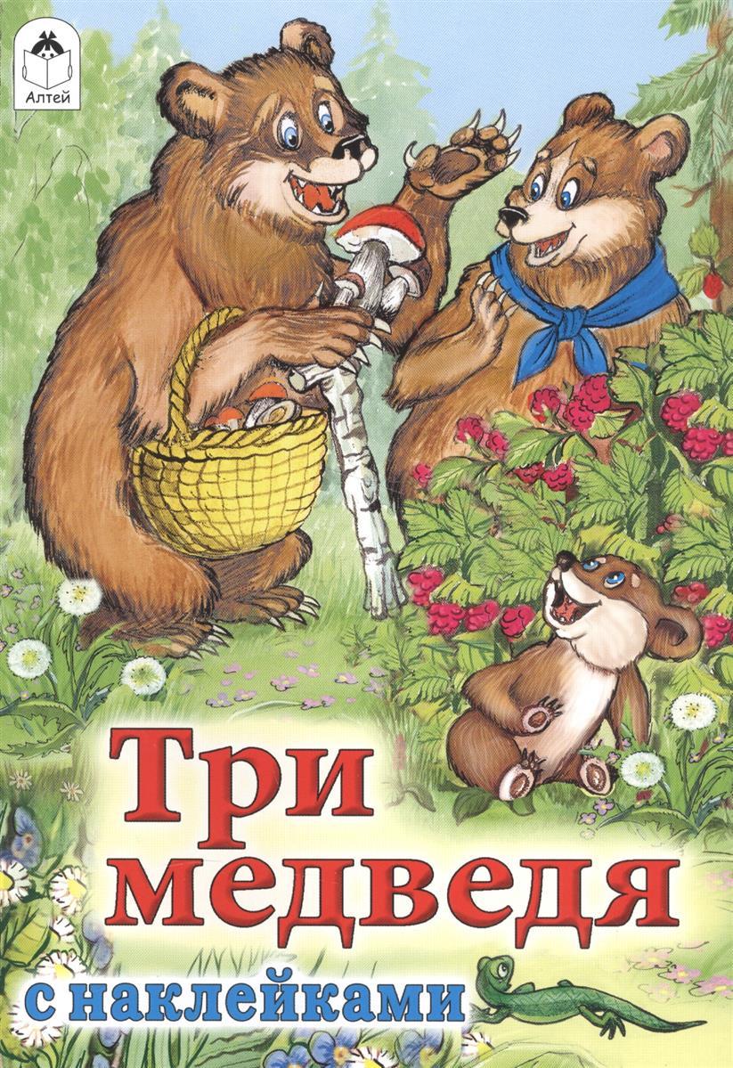 Толстой Л. Три медведя. С наклейками ISBN: 9785993015750 три медведя три медведя кофточка happy animals молочная с мишкой