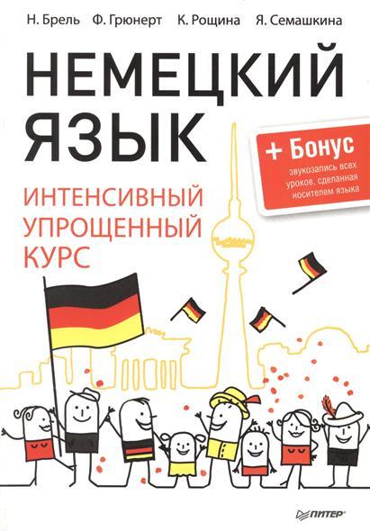 Немецкий язык. Интенсивный упрощенный курс