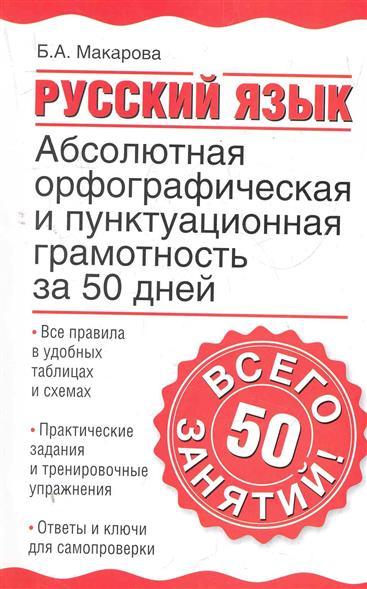 Русский язык Абсолютная орфограф. и пунктуац. грамотность за 50 дней