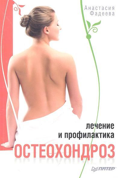 Фадеева А. Остеохондроз. Лечение и профилактика садов а в грыжа позвоночника безоперационное лечение и профилактика