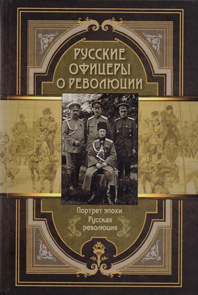 Русские офицеры о революции