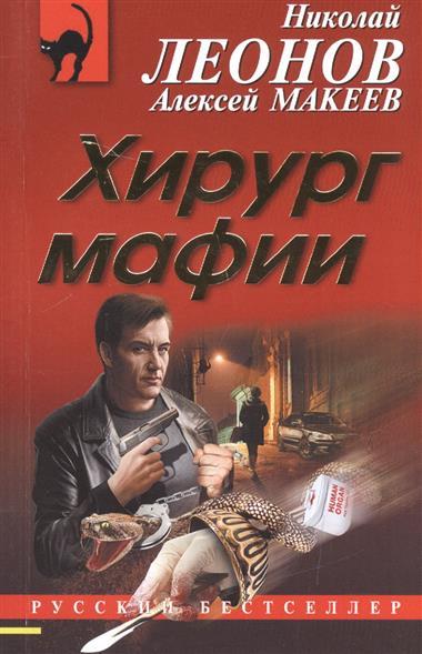 Леонов Н., Макеев А. Хирург мафии леонов н макеев а жестокая справедливость