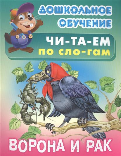Кузьмина Т. (ред.) Читаем по слогам. Ворона и рак