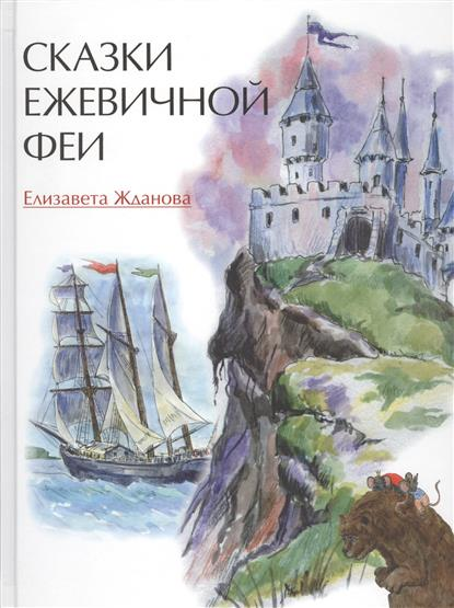 Жданова Е. Сказки Ежевичной феи жданова м горнолыжные курорты европы