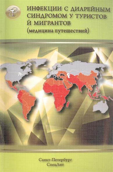 Инфекции с диарейным синдромом у туристов и мигрантов (медицина путешествий). Часть 2