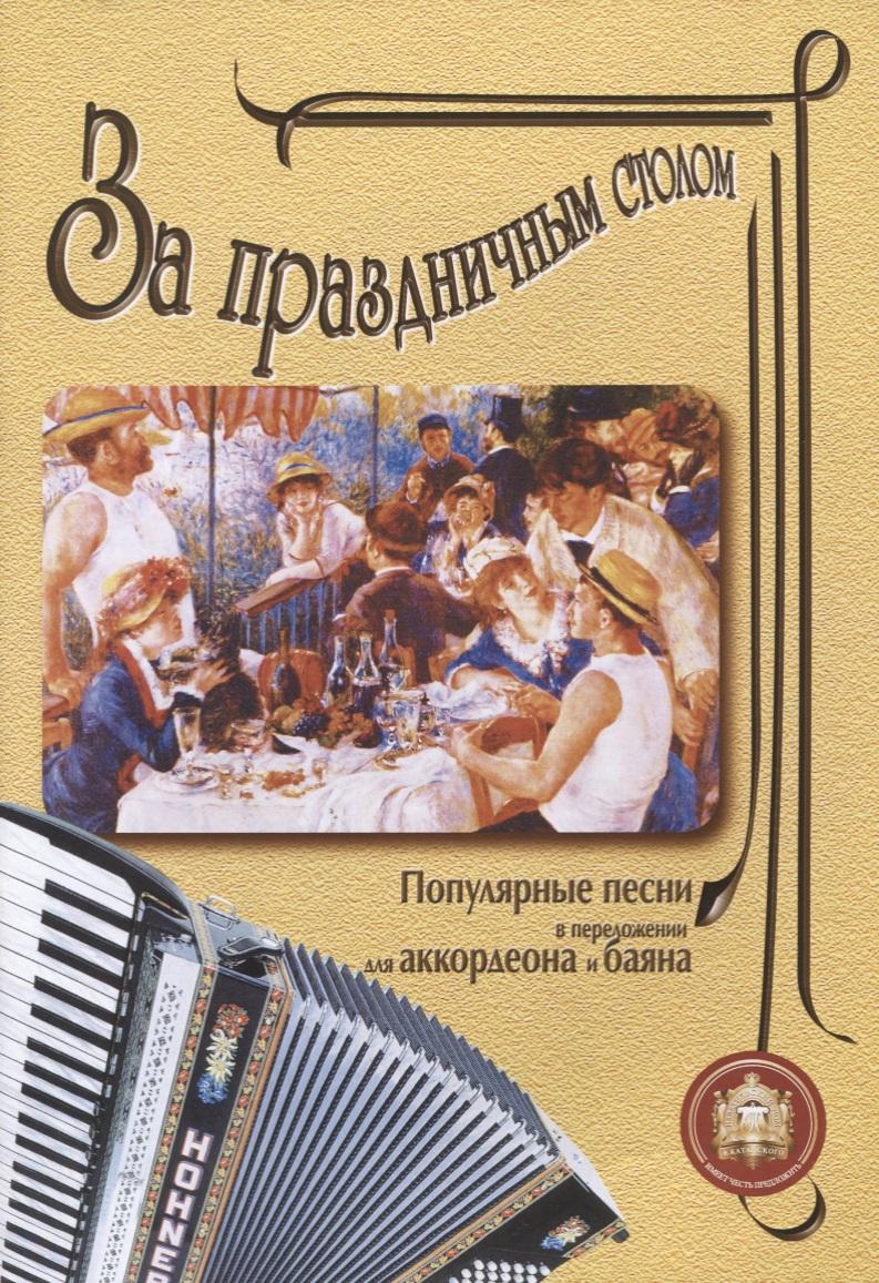 За праздничным столом. Популярные песни в переложении для аккордеона и баяна. Выпуск 1