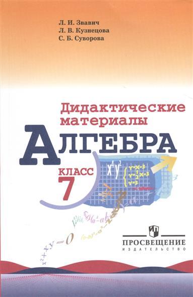 Звавич Л.: Алгебра. 7 класс. Дидактические материалы для общеобразовательных организаций