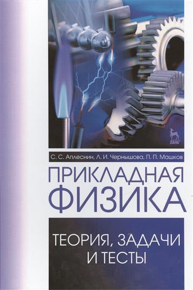gladkova-ra-sbornik-zadach-i-voprosov-po-fizike-1988
