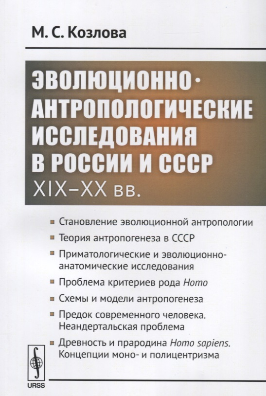 Эволюционно-антропологические исследования в России и СССР (XIX–XX вв.)