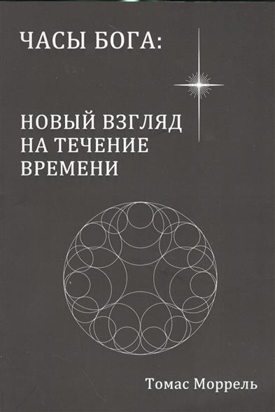 Моррель Т. Часы Бога: Новый взгляд на течение времени