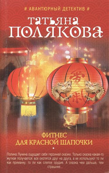 Полякова Т. Фитнес для Красной Шапочки ISBN: 9785699993406 костюм русской красной шапочки 48