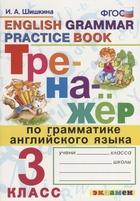 Тренажер по грамматике английского языка. English Grammar Practice Book. 3 класс. Ко всем действующим учебникам