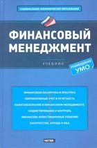 Финансовый менеджмент Учебник
