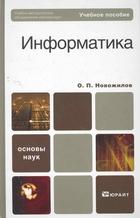 Информатика Учеб. пособие